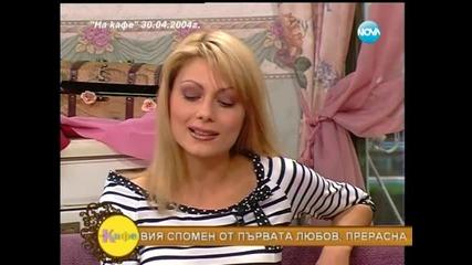 """10 години """"На кафе"""" - гост Венета Райкова - На кафе (02.05.2014г.)"""