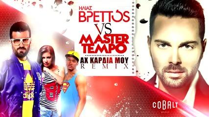 Ilias Vrettos Vs Master Tempo - Ax Kardia Mou Remix