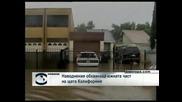 Наводнения обхванаха южната част на Калифорния