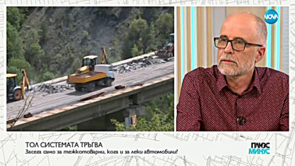 Проф. Олег Асенов: Има два проблема при формирането на тарифите за тол системата