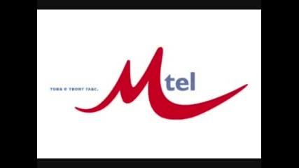 Базици По Телефона С Мтел