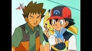 Покемон сезон 10 епизод 11 Бг аудио