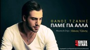 Thanos Tzanis - Pame Gia Alla (new Single 2015)