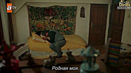 Имало едно време в Чукурова еп.84 Руски суб.