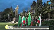 Днес е денят на Ботев и на загиналите герои за България