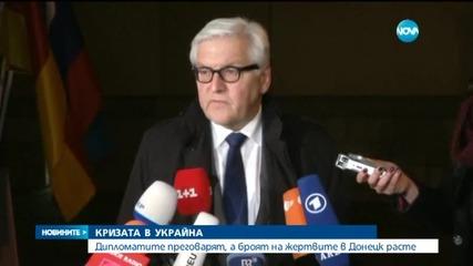 Дипломатите преговарят, а броят на жертвите в Донецк расте