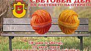 Включете се в Световния ден на плетенето в Разград