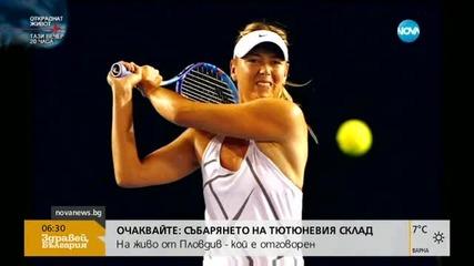 Мария Шарапова с положителна допинг проба
