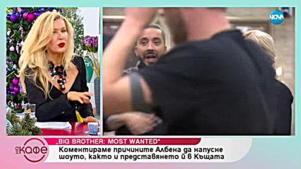 Защо Албена Вулева беше изгонена от Къщата на Big Brother: Most Wanted