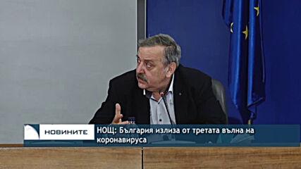 НОЩ: България излиза от третата вълна на коронавируса