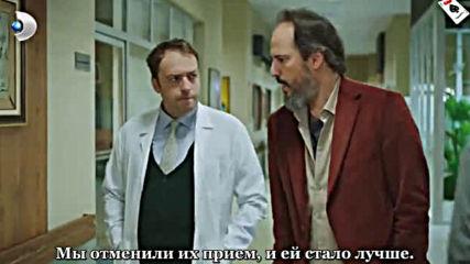 Хекимоглу еп.4 Руски суб.