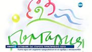 Не избраха ново туристическо лого на България