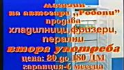 Стара телевизионна програма на Евроком Пловдив - Рекламен блок (1999)
