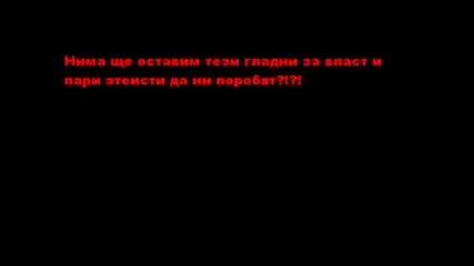 Филм За Illuminati На Български