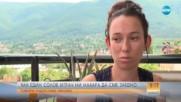 Жената на Боян Петров: Никой не трябва да тъжи, сега той е щастлив