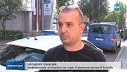 Полицай пострада при нападение в ромската махала на Хасково