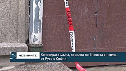 Конвоираха мъжа, стрелял по бившата си жена, от Русе в София