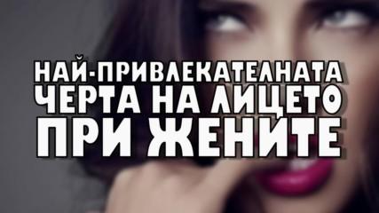 Най-привлекателната черта на лицето при жените
