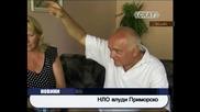 Н Л О влуди Приморско