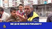 Любимите фрази на българските роми - Господари на ефира (20.04.2015г.)