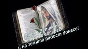 * Великден е! Христос Воскресе! Happy Easter!