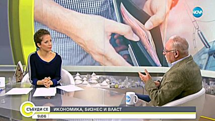 Радосвет Радев: България е инвестиционна дестинация за нискодоходната икономика