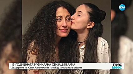 КАК СЕ ПРАВИ ХИТ: Дъщерята на Саня Армутлиева покори музикалните класации