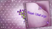 Eugen Doga и лилава красота! ... ...
