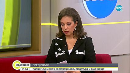 Калин Сърменов: Аз и цялото ми семейство сме ваксинирани с AstraZeneca