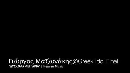 Йоргос Мазонакис - Трудни Луни Giorgos Mazonakis - Dyskola Feggaria