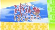 Kami-sama Hajimemashita - 01 [bg subs]