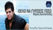 Marios Konstantinidis - Thelo Na Gyriseis Piso