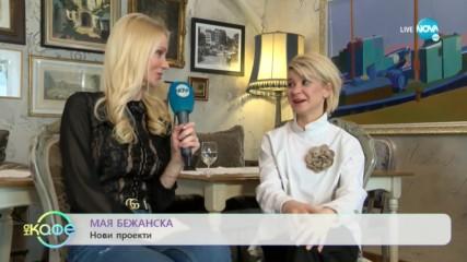 Мая Бежанска: Да се посветиш на децата - ''На кафе'' (26.02.2020)