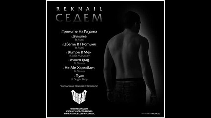 Reknail - Вътре В Мен ( ft. Md Manassey ) !