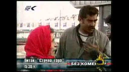 Циганско Интервю с малко истерия
