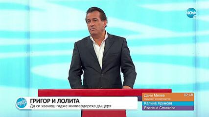 """""""Пресечна точка"""": За ваксините, за заплатите на лекарите и новата любов на Григор Димитров"""