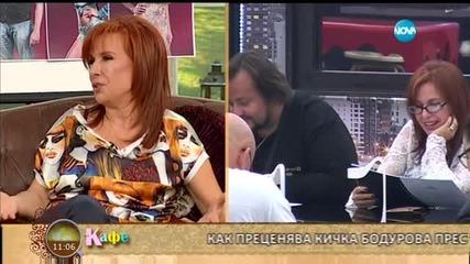 На кафе с Кичка Бодурова (20.11.2015)