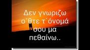 (greek) Nikos Kourkoulis - Песен за любимата:. (prevod)