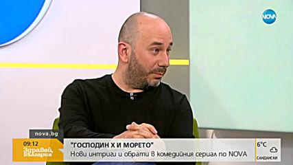 """""""ГОСПОДИН Х И МОРЕТО"""": Нови интриги и обрати в комедийния сериал по NOVA"""