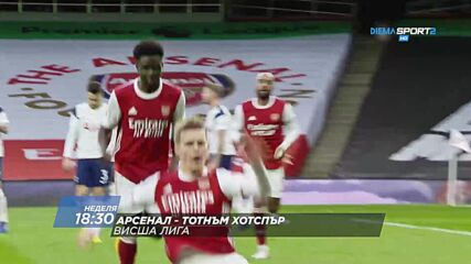 Арсенал - Тотнъм Хотспър на 26 септември, неделя от 18.30 ч. по DIEMA SPORT 2