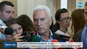 Политическите реакции след издаването на указа за освобождаване на главния секретар на МВР