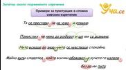 Уча.се - Запетаи около подчинените изречения - Български език - 7 клас
