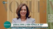 Камала Харис с нова корица на Vogue