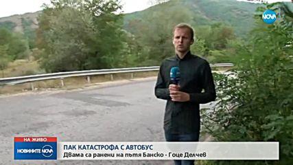 ПАК КАТАСТРОФА С АВТОБУС: Двама са ранени на пътя Банско-Гоце Делчев