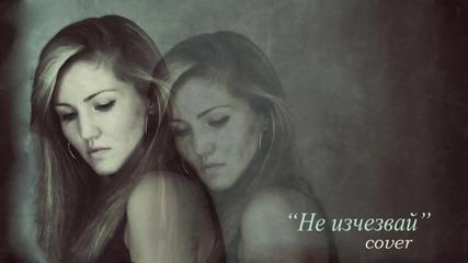 Натали Ангелова - Не изчезвай (cover)