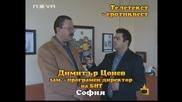 Господари на ефира 29.09.2008 - Част 2