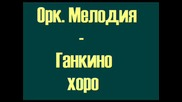 Орк. Мелодия - Ганкино хоро