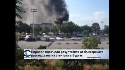 Европол потвърди резултатите от българското разследване на атентата в Бургас