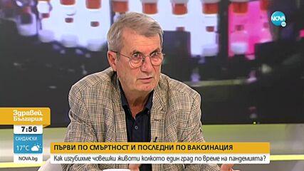 Доц. Хинков: Посланието за ваксинация е контрапродуктивно при българите