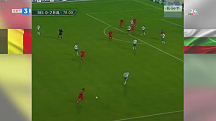 Белгия - България 07.09.2002 второ полувреме квалификация Евро 2004